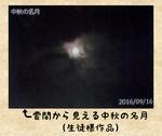 20160919_中秋の名月の写真いただきました.png