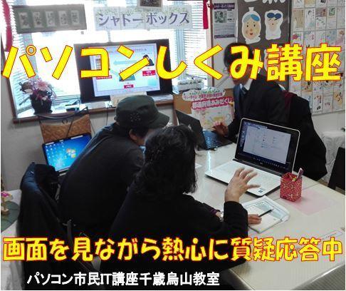 20170129_パソコンのしくみ講座.JPG