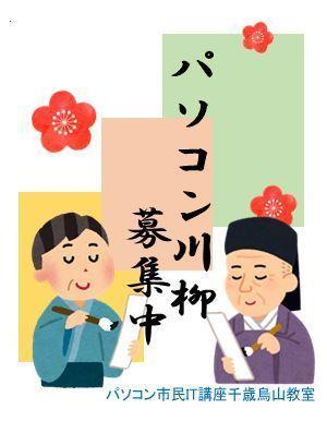 20170208_川柳コンテスト開催中!.JPG
