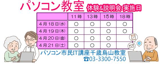 20180415_4月の説明会告知.png