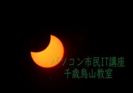 20190106部分日食.JPG
