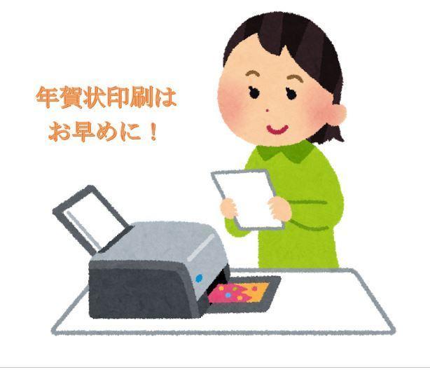 年賀状印刷はお早めに.JPG