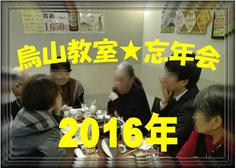 20161211_2016年★忘年会.JPG