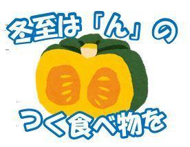 20161221_冬至は「ん」のつく食べ物を.JPG