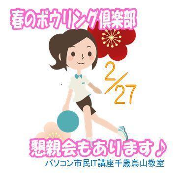 20170226_ボウリング倶楽部.JPG