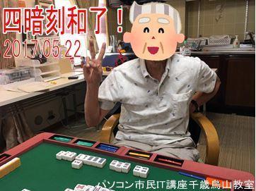 20170524_役満!四暗刻.JPG