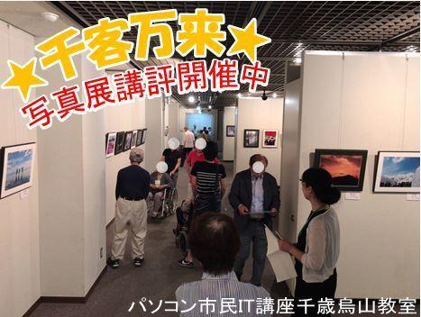 20170702_写真展講評開催中!.JPG