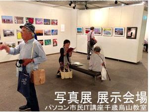 20170703_写真展の展示会場.PNG