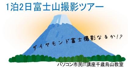 20171112_富士山ツアーに出発!.png