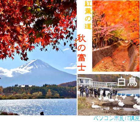 20171113_富士山撮影会1日目.png