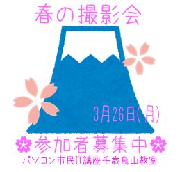 20180111_富士山春の撮影会.png