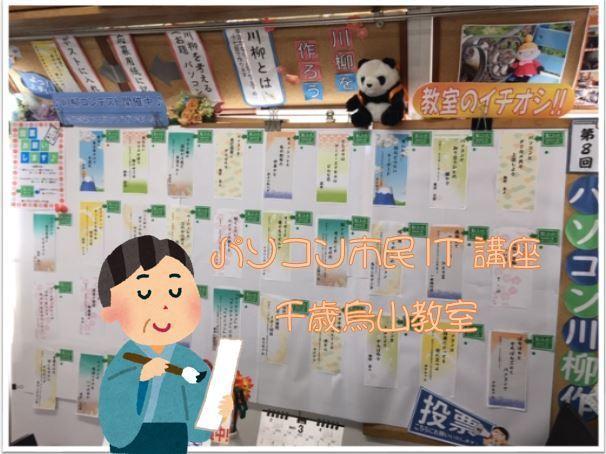 川柳コンテスト投票受付中.JPG