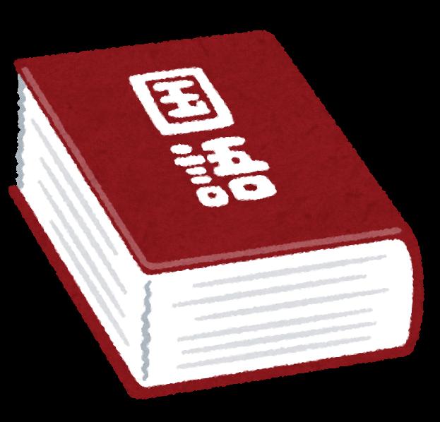 dictionary4_kokugo2.png