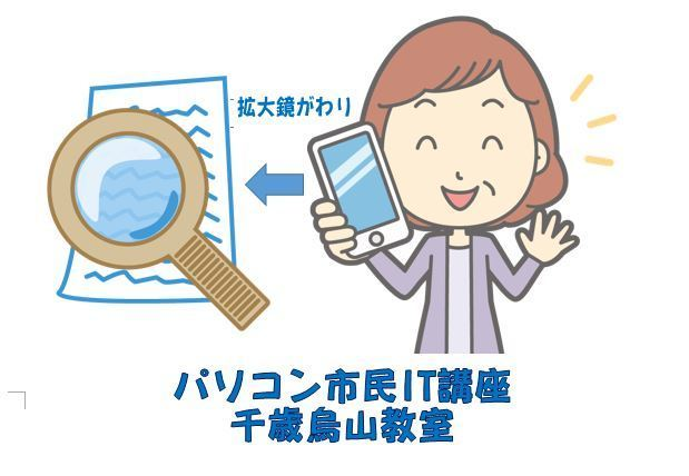iPhoneを拡大鏡がわりに.JPG